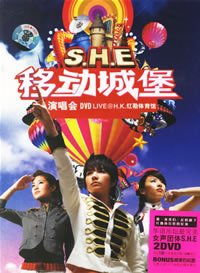 S.H.E.2006移動城堡:コンサートLIVE@H.k.紅勘体育館(2CD+VCD)