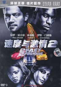 ワイルド·スピード2(The Fast and The Furious)DVD
