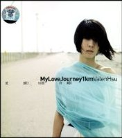 許茹芸:1公里(CD) My Love Journey 1km